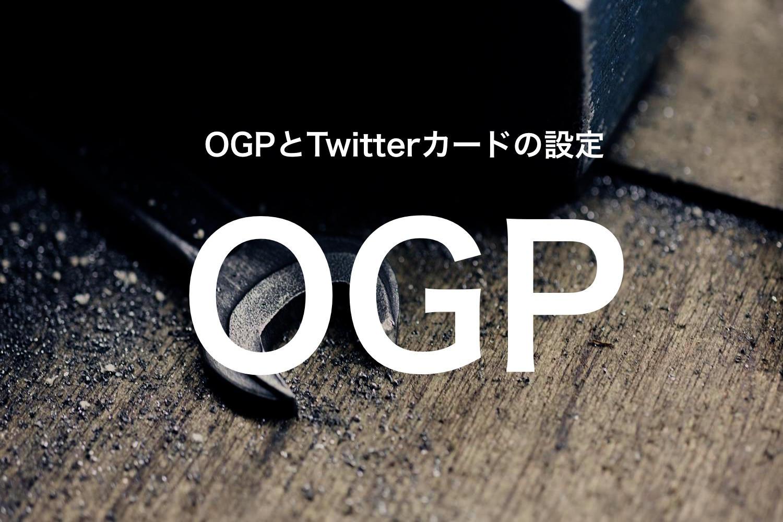 OGPとTwitterカードのmetaタグの決定版