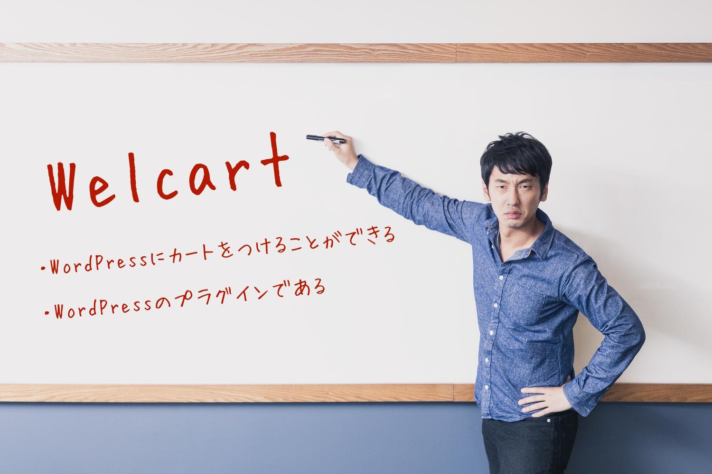 Welcartで商品を販売するまでの具体的手順